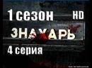 Знахарь 1 сезон 4 серия HD