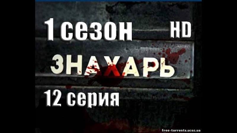 Знахарь 1 сезон 12 серия HD