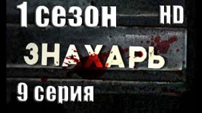 Знахарь 1 сезон 9 серия HD