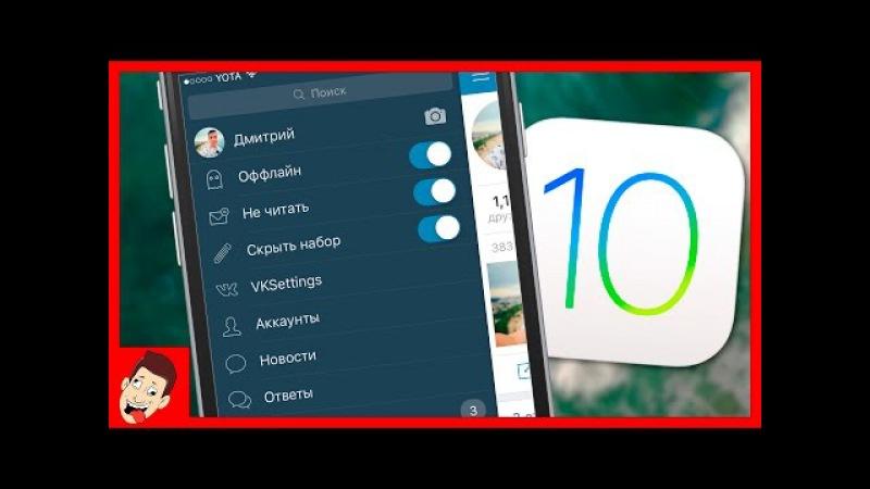 Царский ВК для iOS 10 бесплатно на iPhone и iPad? Узнай как!