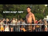 Александр Лиру выступление на Спортивной набережной (Владивосток)2.