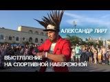 Александр Лиру выступление на Спортивной набережной (Владивосток)1.