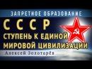 СССР - ступень к единой мировой цивилизации