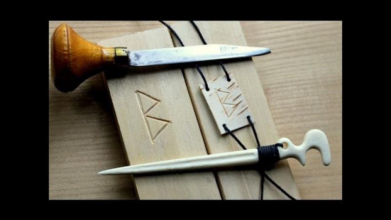 Как правильно писать и резать руны. Пример на бересте и дереве.