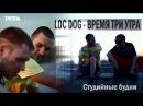 Loc Dog Время три утра Dj Shved Shevalin Карпухин