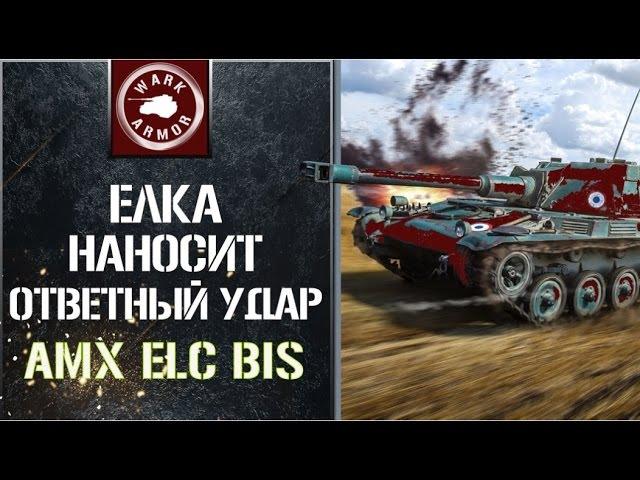 Ёлка наносит ответный удар. Мастер и три отметки. AMX ELC bis. [WOT CONSOLE PS4]