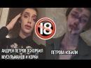 АНДРЕЙ ПЕТРОВ ОСКОРБИЛ МУСУЛЬМАН И КОРАН/ПЕТРОВА ИЗБИЛИ(18 )