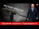 АЕК-919К Каштан   Оружие охраны Президента - Путина