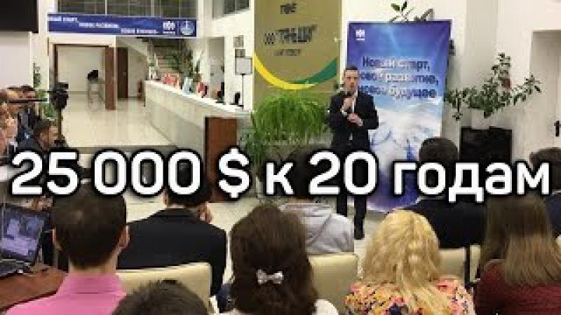 Бизнес в МЛМ на 25 000$ в 20 лет - Поздравление Льва Фридмана с ростом по карьере