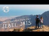 Самая высокая гора в ОАЭ - Джебел Джейс в Рас Аль Хайме | Jebel Jais, Ras Al Khaimah