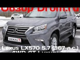 Lexus LX570 2015 5.7 (367 л.с.) 4WD AT Luxury 21+  - видеообзор