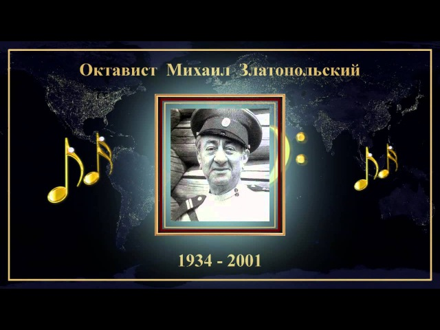 Октавист Михаил Златопольский - Колыбельная