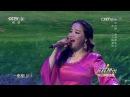 越战越勇 歌曲:《青藏高原》 演唱:何岩,阿木古楞 CCTV