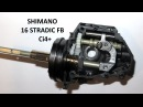 Shimano 16 Stradic CI4 FB, обзор катушки в размере 2500