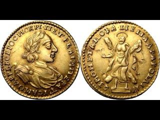 2 рубля 1723 года. Разновидность - с пальмовой ветвью на груди. Золото.
