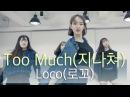 로꼬 Loco 지나쳐 Too Much Choreography Lee yeah 인천댄스학원 리듬하츠