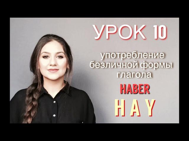 Lección 10 Испанский язык HABER HAY употребление безличной формы глагола HABER HAY