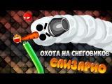 Слизарио (slither.io) охота на Снеговика