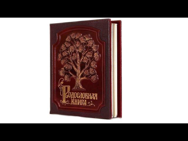 Родословная книга «Изысканная».Мастерская Город подарков.
