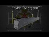 БЖРК Баргузин готовится к выходу на рельсы
