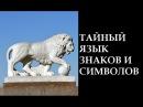 Тайный язык знаков и символов. Владимир Девятов