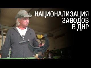 Национализация заводов в ДНР.