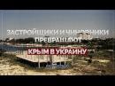 Беспредел застройщиков Крыму (Руслан Осташко)