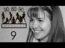 Сериал МОДЕЛИ 90 60 90 с участием Натальи Орейро 9 серия