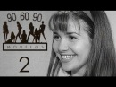 Сериал МОДЕЛИ 90-60-90 с участием Натальи Орейро 2 серия