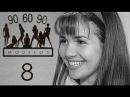 Сериал МОДЕЛИ 90 60 90 с участием Натальи Орейро 8 серия
