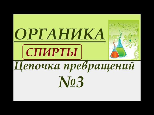 Цепочки превращений по органической химии. Вариант №3.