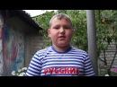 Мечты детей Донбасса которые хотят мира выпуск 6 Хочу водить фуры, а главное желание - мир, другого не нужно Андрей Бардачёв