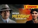 Вольф Мессинг Видевший сквозь время 1 серия