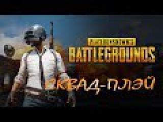 Сквад-плэй в Playerunknown's Battlegrounds!