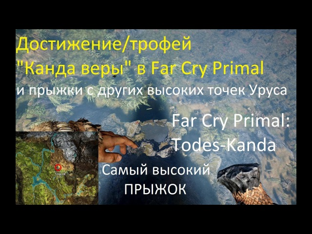 Far Cry Primal - Канда веры (Kanda Of Faith) и прыжки с других самых высоких точек на карте