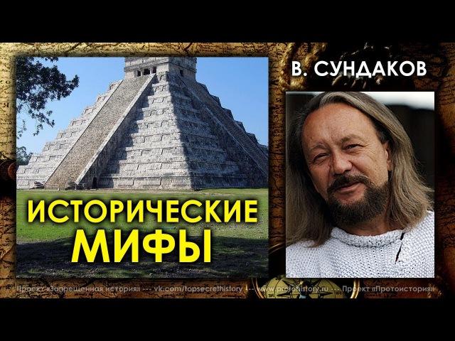 Виталий Сундаков. Исторические мифы