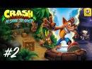 Crash Bandicoot N Sane Trilogy Часть 2 полное прохождение с комментариями PS4