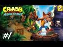 Crash Bandicoot N Sane Trilogy Часть 1 полное прохождение с комментариями PS4