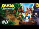 Crash Bandicoot N Sane Trilogy Часть 3 полное прохождение с комментариями PS4