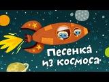 Котики, вперед! - Песенка из космоса (18 серия)