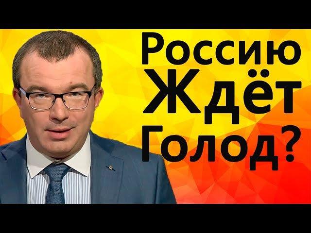Россию Ждёт Голод?