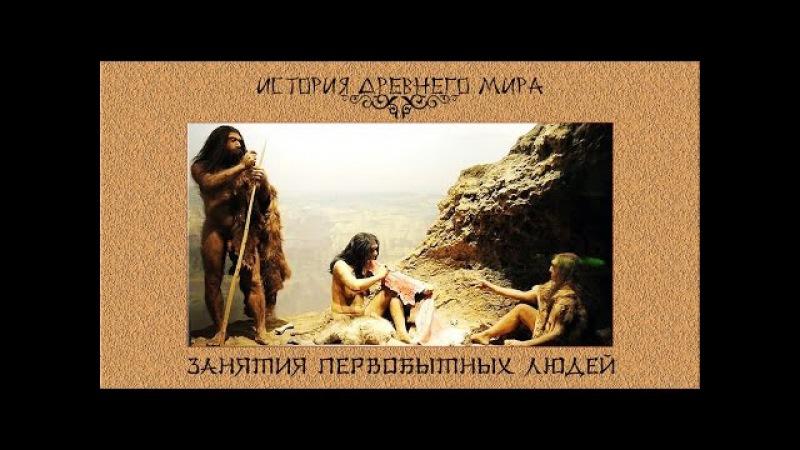 Занятия первобытных людей (рус.) История древнего мира.