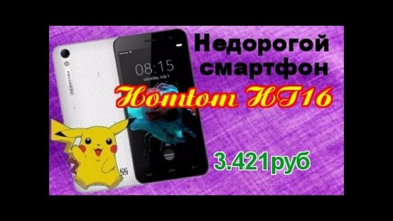 Смартфон Homtom HT16