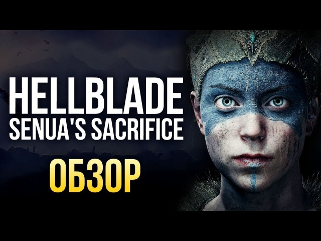 Hellblade: Senua's Sacrifice - Шедевр... Кто это сказал? (Обзор/Review)