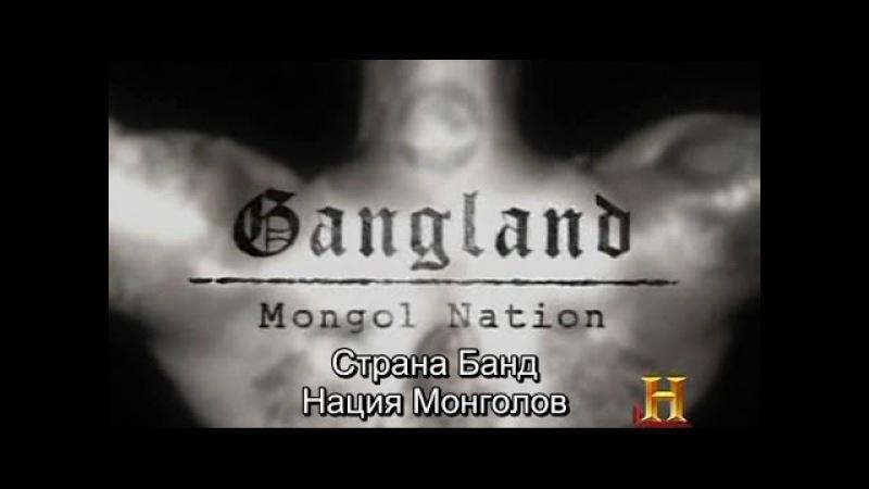 Страна Банд: Нация Монголов (s02e08)