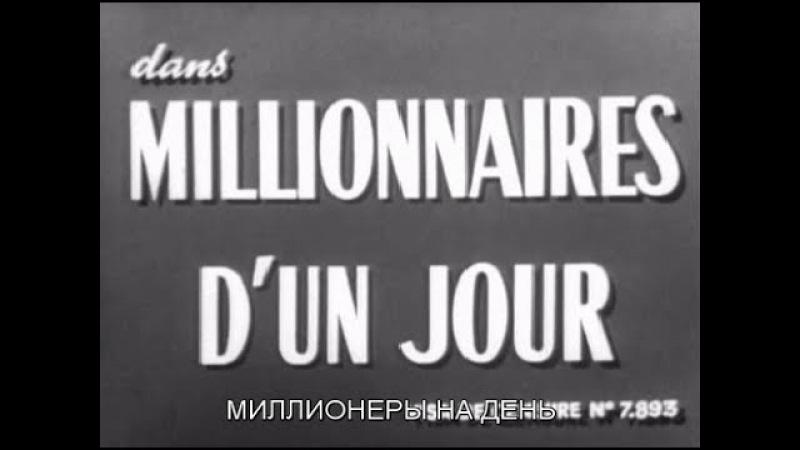 Миллионеры на день / Millionnaires d'un jour (1949) русская озвучка