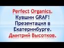 Perfect Organics. Кувшин GRAF. Презентация в Екатеринбурге. Дмитрий Высотков.