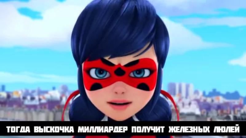 _VS_Iron_Man_Miraculous_Ladybug.bin