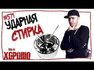 This is Хорошо - Ударная стирка.  #571
