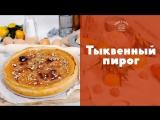 Тыквенный пирог [sweet & flour]